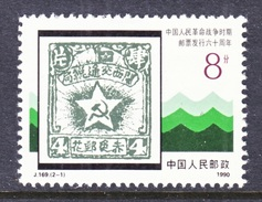 PRC  2289   *   STAMPS  ON  STAMPS - Unused Stamps