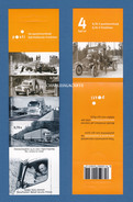 FINLAND 2007 TRUCK TRANSPORT 5,60€  BOOKLET/CARNET  FACIT H 72 MINT  UNUSED