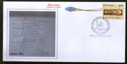 India 2016 Flag Song By Shyamlal Gupt Music KAWNPEX Special Cover # 6974 - Musique