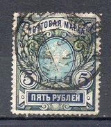 RUSSIE (Empire De Russie) - 1906 - N° 59 - 5 R. Bleu, Vert Et Bleu Pale - (Armoiries)