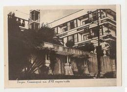 RUSSIA / GEORGIA - GAGRA - SANATORIUM - 1940s/50s ( 125 ) - Russie