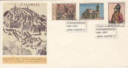 KALAMATA TOWN ANNIVERSARY, FORTRESS, COVER FDC, 1975, GREECE - FDC