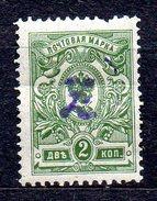 ARMENIA. AÑO 1919. Y 4 (MNH)