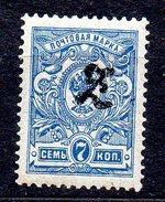 ARMENIA. AÑO 1919. Y 7 (MNH)