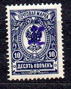 ARMENIA. AÑO 1919. Y 8 (MNH)