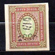 ARMENIA. AÑO 1920-1921. Y 75 A (MH)