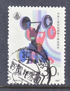 PRC  2035   (o)  SPORTS   WEIGHTLIFTING - 1949 - ... People's Republic
