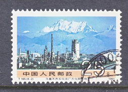 PRC  2355   (o)  CHENICAL  PLANT - Used Stamps