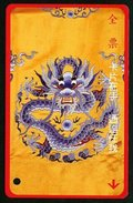 Taiwan Early Bus Ticket Costume Of Ancient King (LA0033) Dragon Pearl - Tickets - Vouchers