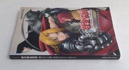 Hagane No Renkinjutsushi :  Tobenai Tenshi Koushiki  Complete Guide ( Used / Japanese ) - Books