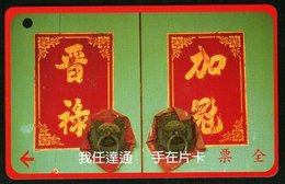 Taiwan Early Bus Ticket  (A0005) Door Architecture Calligraphy Auspicious - Tickets - Vouchers