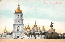¤¤  -    UKRAINE   -   KIEV   -  Sobor Sophie   -  ¤¤ - Ukraine