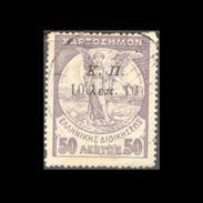 GREECE 1915 CHARITY 50 LEPTA/10 LEPTA USED STAMP VLASTOS NoC47 - Usados