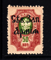 Russia Army Of The North MH Scott #7 Overprint On 50k Coat Of Arms - North Army