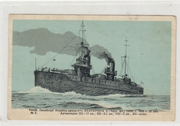 Russia. Russian Navy. The Ship Ekaterina II - Rusland