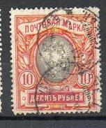 RUSSIE (Empire De Russie) - 1906 - N° 60 - 10 R. Rouge, Jaune Et Gris - (Armoiries)