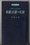 Livre Japonais Deuxieme Guerre Mondiale - Andere