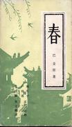 Turbulent Currents - Spring Par Ba Jin - Novels