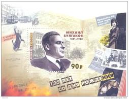 2016. Russia, M. Bulgakov, Russian Writer, S/s,  Mint/**