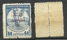 GRIECHENLAND GREECE 1917 War Help Kriegshilfe Michel 30 MNH - Charity Issues