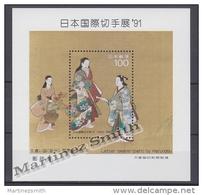 Japan - Japon 1990 Yvert BF 127, Phila Nippon ´91, International Exposition - Miniature Sheet - MNH