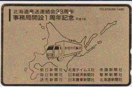 JAPAN - GOLD CARD 026 - TRUCK - CAMION - Japan
