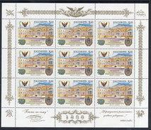 RUSSIAN FEDERATION 2005 Technical University Anniversary Sheetlet MNH / **.  Michel 1272 Kb - 1992-.... Federation