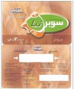 Yemen-Super Naba 2.000 YER,sample