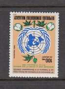 1984 Madagascar Malagasy Cotton UNCTAD Complete Set Of 1  MNH - Madagascar (1960-...)