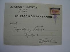 GREECE POSTAL STATIONERY    2 SCAN AGRINION-PATRA 1927 - Griechenland