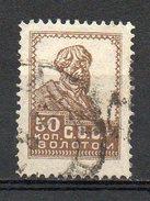 RUSSIE (U.R.S.S.) - 1923-35 - Série Courante - N° 261A (dentelés 14) - 1923-1991 USSR