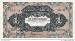 ** CHINE HARBIN 1 РУБЛЬ (RUBLE) 1917 BNL (PS474) NEUF TRÈS RARE S/N 530460 - China