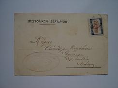 GREECE POSTAL STATIONERY    2 SCAN PATRA-AGRINIO 1928 - Ganzsachen