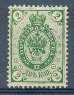 N° 37 - 2k Vert - 1856-1917 Russische Administratie