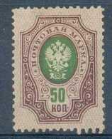 N° 45 - 50k Violet-brun Et Vert - 1856-1917 Russische Administratie