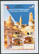 Israel SOUVENIR LEAF - 2014, Carmel Nr. Xxx , Special - Mint Condition - Otros