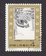 PRC, Scott #610, Used, Tu Fu Memorial, Issued 1962 - 1949 - ... République Populaire