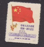 PRC, Scott #60 Reprint, Mint No Gum, Chinese Flag, Issued 1950 - 1949 - ... République Populaire