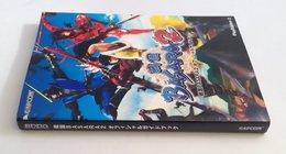 Sengoku Basara 2 Official Guide Book PS2 ( Used / Japanese ) - Books