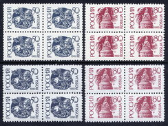 RUSSIAN FEDERATION 1992 Definitive 50 And 80 K. On Chalky And Ordinary Papers In Block Of 4 MNH / ** .  Michel 261-62v+w - Unused Stamps
