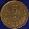 MONGOLIA 5 MONGO 1945 BB-/VF- #5364 - Mongolie
