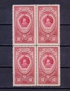 STAMP USSR RUSSIA Mint (**) 1952 Order Medal LENIN - Unused Stamps