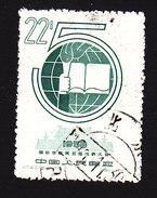 PRC, Scott #373, Used ,IUS Emblem, Issued 1958 - Used Stamps