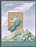 PRC  2530    **   U.P.U. - Unused Stamps