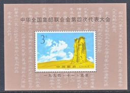 PRC  2538   **    STAMPS  On  STAMPS   STAMP  CONGRESS - 1949 - ... People's Republic