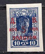 RUSSIA,SIBERIA 1923  MNH