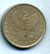 1967 50 LEPTA - Grèce