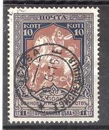 RUSSIA / Russie / Rossija 1915,Yvert N° 100 A B Dentelé 11 1/2,10 K Bleu/brun St George & Dragon Obl Moscou / Moscow,TTB