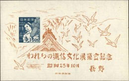 Japan Scott #437, 1948, Never Hinged