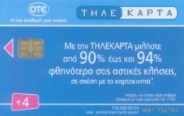 GREECE - X1950 OTE Our Steadiest Relationship (s/n 1481) Real Tirage 250000,no 750000 Issue 06/2006,mint ,unused - Greece